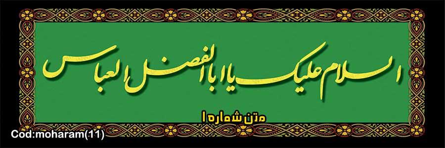 بنر محرم کد :MOHARAM11