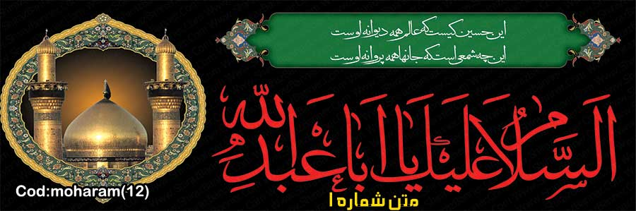 بنر محرم کد :MOHARAM12