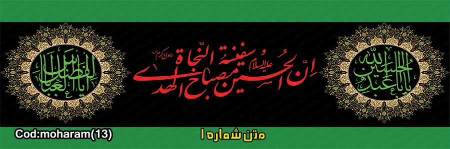 بنر محرم کد :MOHARAM13