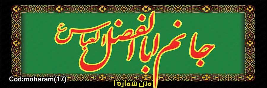 بنر محرم کد :MOHARAM17