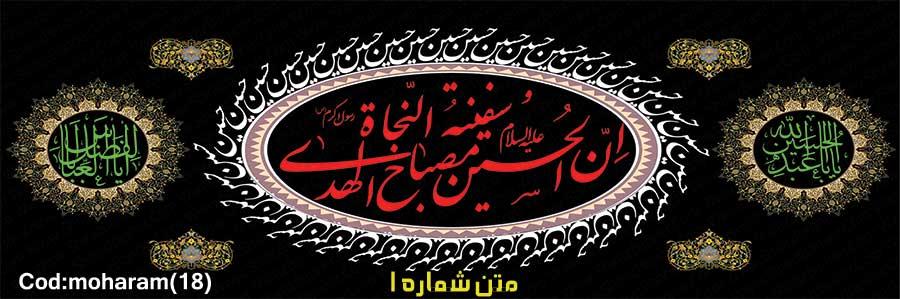 بنر محرم کد :MOHARAM18