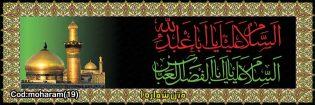 بنر محرم کد :MOHARAM19