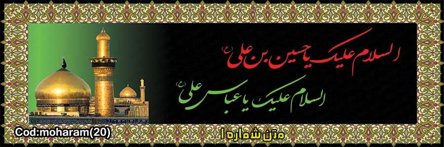 بنر محرم کد :MOHARAM20