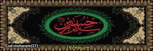 بنر محرم کد :MOHARAM21