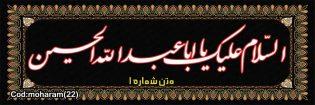 بنر محرم کد :MOHARAM22