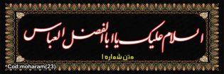 بنر محرم کد :MOHARAM23