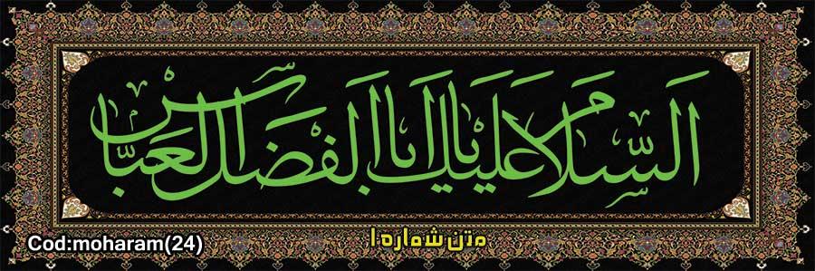 بنر محرم کد :MOHARAM24