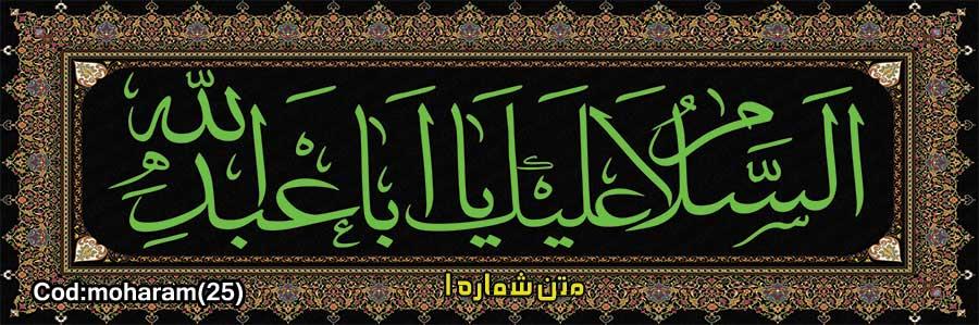 بنر محرم کد :MOHARAM25