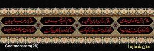 بنر محرم کد :MOHARAM26