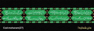 بنر محرم کد :MOHARAM27