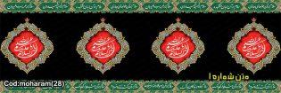 بنر محرم کد :MOHARAM28