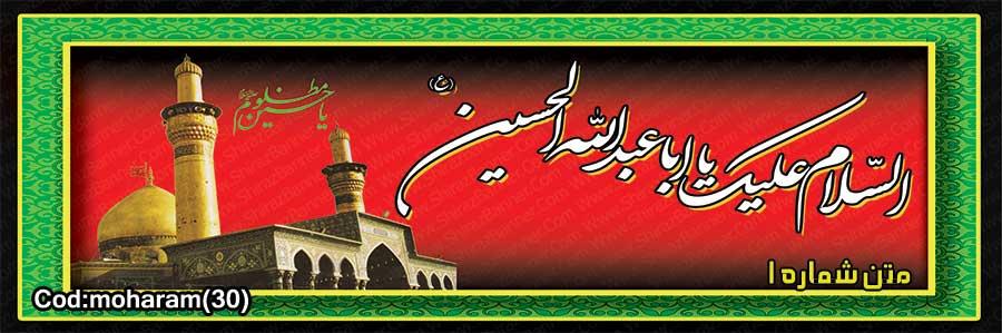 بنر محرم کد :MOHARAM30