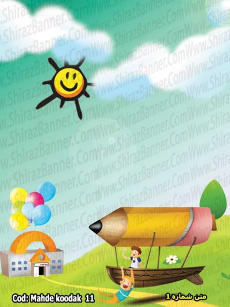 بنر روز کودک کد :KOODAK11