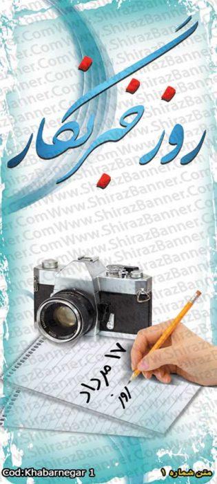 بنر روز خبرنگار کد :KHABARNEGAR01