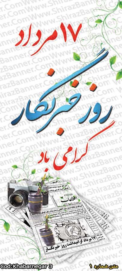 بنر روز خبرنگار کد :KHABARNEGAR03