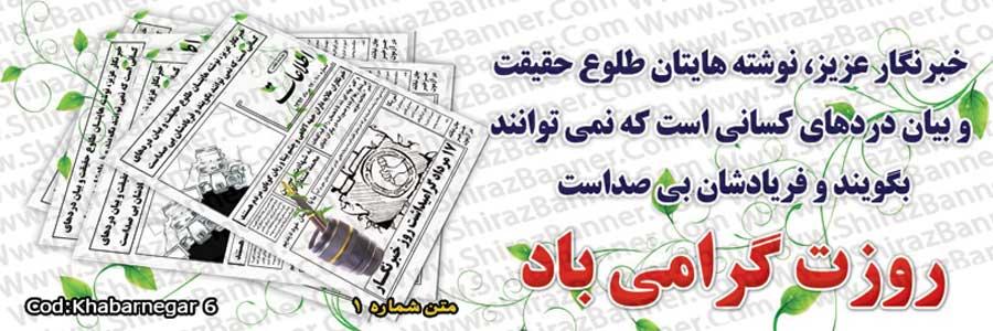 بنر روز خبرنگار کد :KHABARNEGAR06