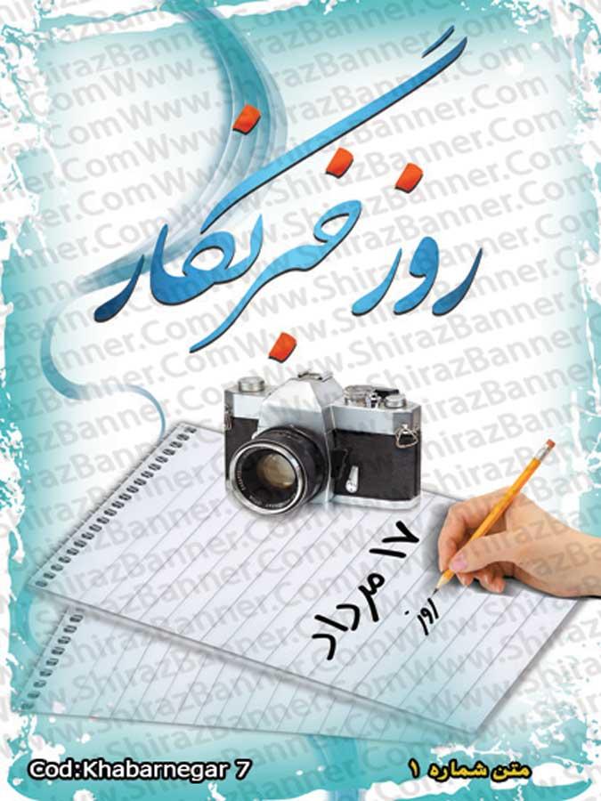 بنر روز خبرنگار کد :KHABARNEGAR07