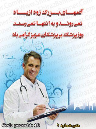 بنر روز پزشک کد :PEZESHK10