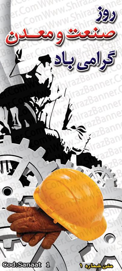 بنر روز صنعت و معدن کد :SANAT01