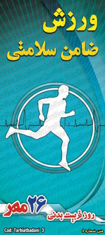 بنر روز تربیت بدنی کد :TARBIATBADANI03