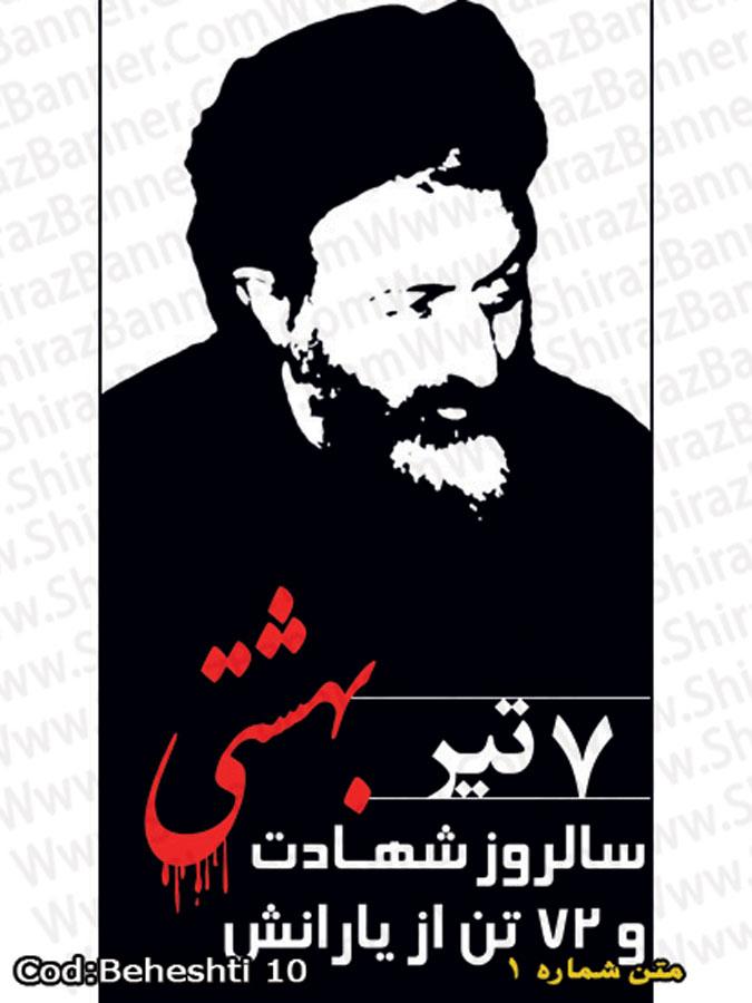 بنر شهادت شهید بهشتی کد :BEHESHTI10