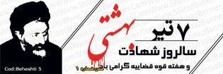 بنر شهادت شهید بهشتی کد :BEHESHTI05