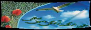 26 مرداد بازگشت آزادگان