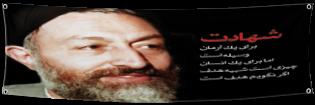07 تیر شهادت شهید بهشتی