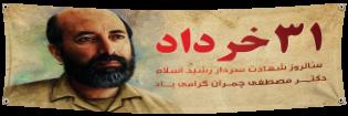 31 خرداد شهادت دکتر چمران