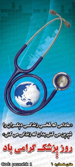 بنر روز پزشک کد :PEZESHK01