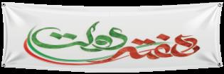 02 شهریور هفته دولت