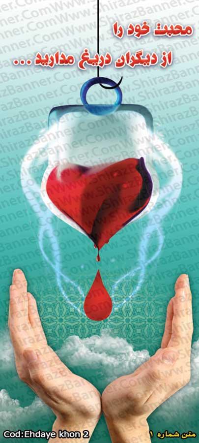 بنر روز اهدای خون کد :EHDAYEKHON02