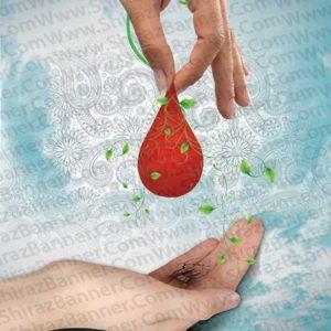 بنر روز اهدای خون کد :EHDAYEKHON07