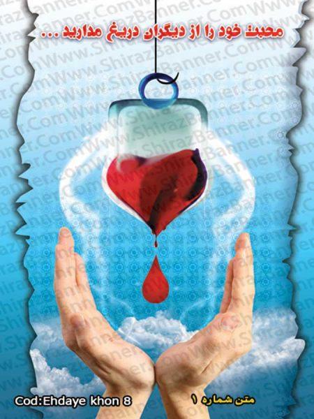 بنر روز اهدای خون کد :EHDAYEKHON08