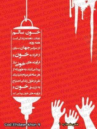 بنر روز اهدای خون کد :EHDAYEKHON09