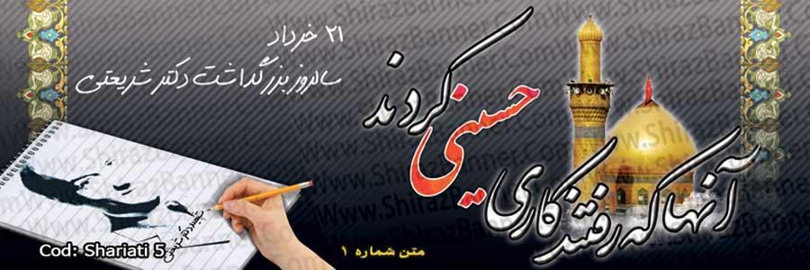 بنر درگذشت دکتر شریعتی کد :SHARIATI05