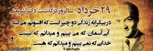 بنر درگذشت دکتر شریعتی کد :SHARIATI06
