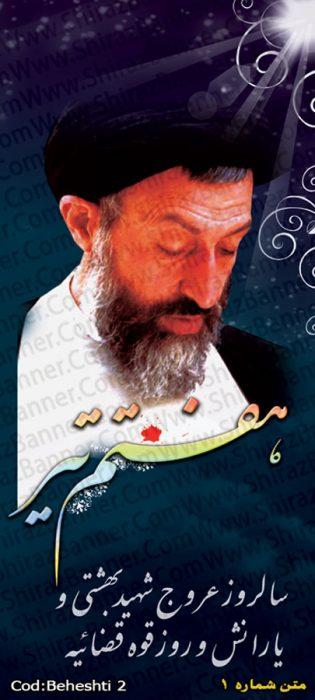 بنر شهادت شهید بهشتی کد :BEHESHTI02