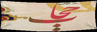 21 تیر روز حجاب