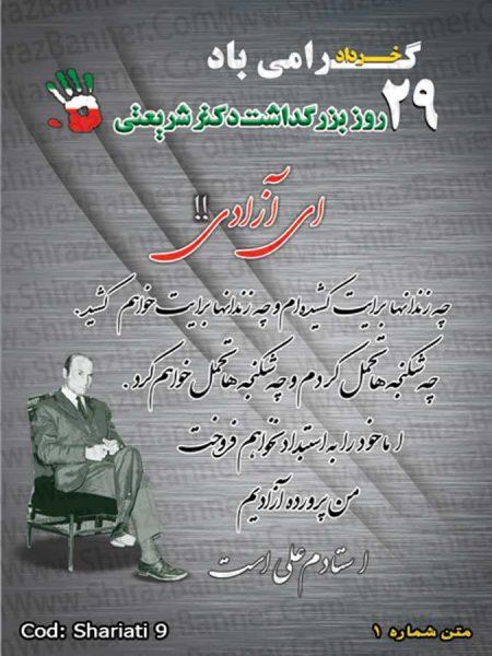 بنر درگذشت دکتر شریعتی کد :SHARIATI09