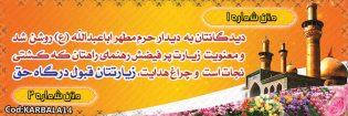 بنر کربلا کد :KARBALA14