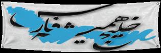 10 اردیبهشت روز خلیج فارس