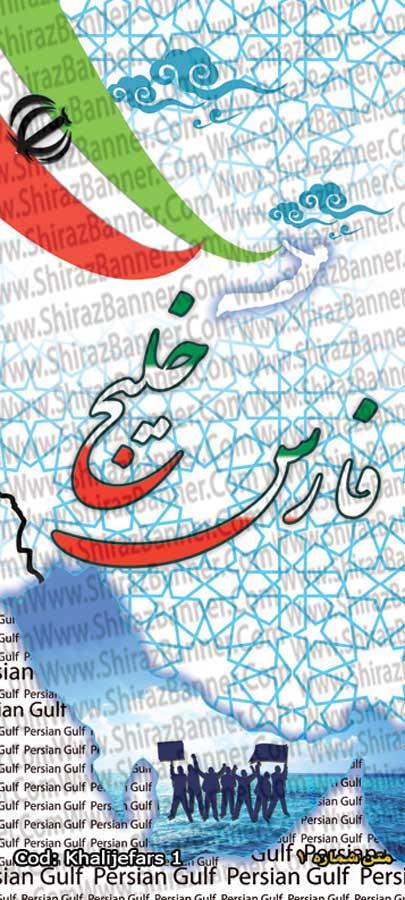 بنر روز خلیج فارس کد :KHALIJEFARS01