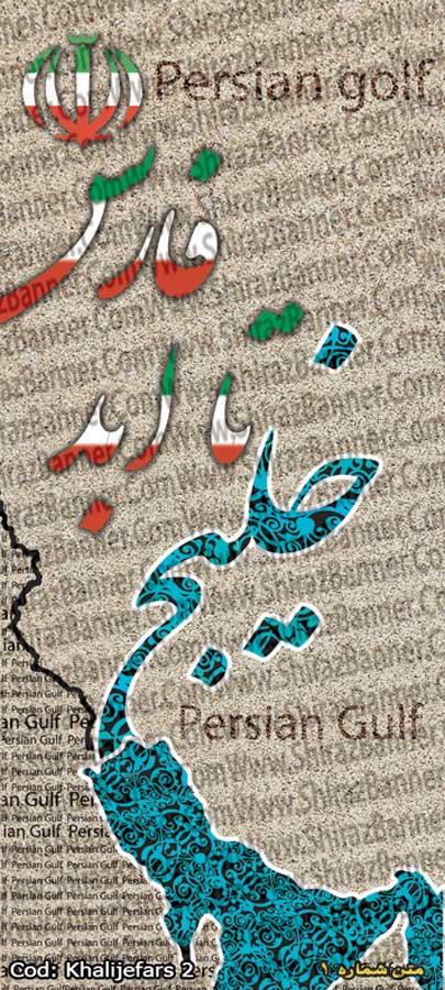 بنر روز خلیج فارس کد :KHALIJEFARS02