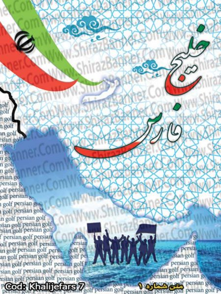 بنر روز خلیج فارس کد :KHALIJEFARS07