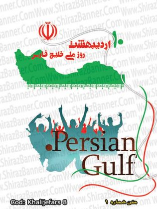بنر روز خلیج فارس کد :KHALIJEFARS08