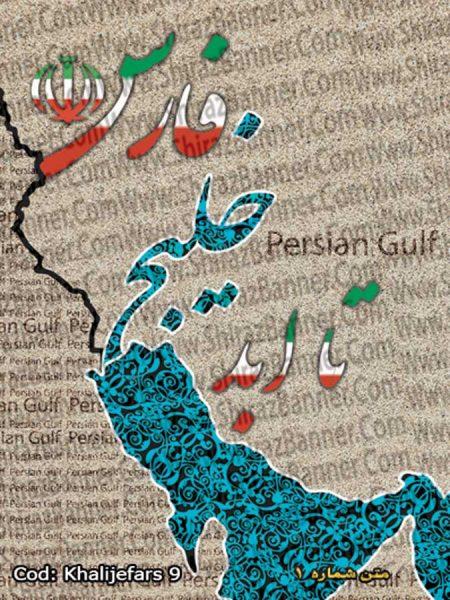 بنر روز خلیج فارس کد :KHALIJEFARS09