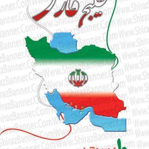 بنر روز خلیج فارس کد :KHALIJEFARS10
