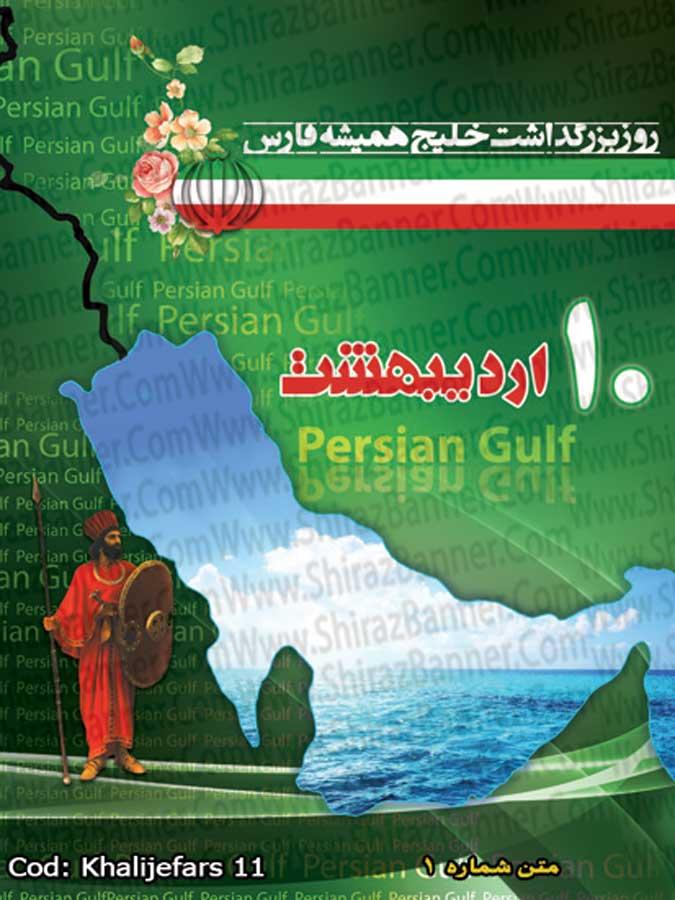 بنر روز خلیج فارس کد :KHALIJEFARS11