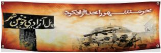 03 خرداد آزادی خرمشهر